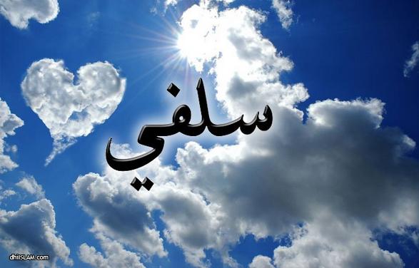 salafi-manhaj-dhiislam