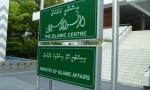 Islaamee-Marukaz-Name-Board