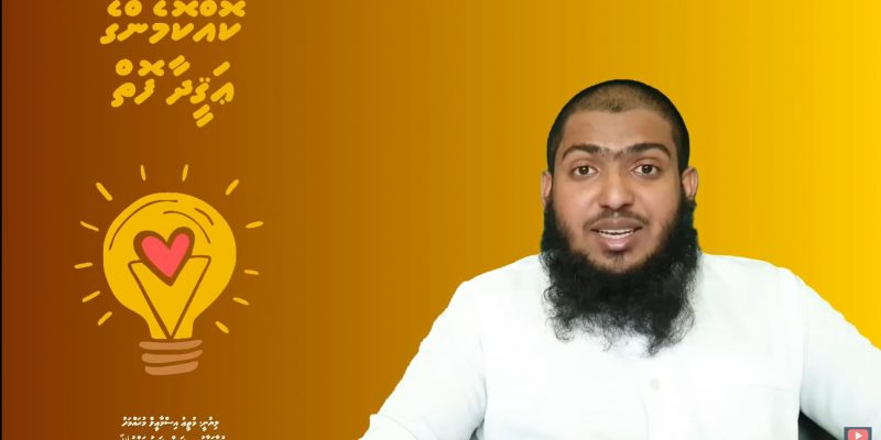 Kokkomenge Aqeedha Foiy; Thuthu Kudhinnah Khaassa Aqeedha Programeh