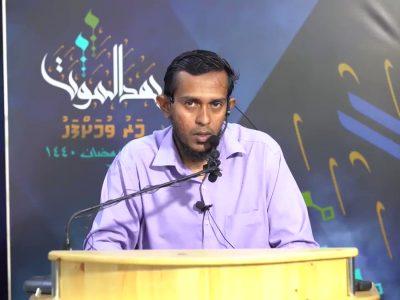 Sihuru Jehidhaane Kamah Rakkatheri Kamuge Fiyavalhu Elhun Muhimmu: Sheikh Thayyib (2 Vana Bai)