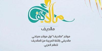 Dhivehi Raajjeaa Behey Mauloomaathu Arabi Bahun Foarukodhey Maaldif.com Ifthithahu Koffi