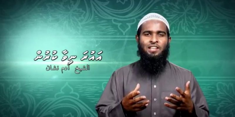 Anhenun Hijabve Awra Nivakuran Engumaky Sheikhunge Baheh Nun, E ee Allah ge Amurufulheh: Sheikh Adam Nishan