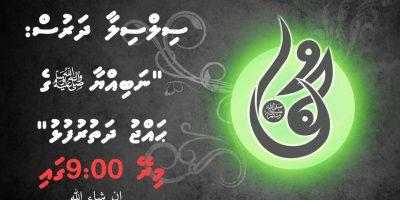 Mirey Sheikh Abdul Salamge Mulhin Aa Dharuheh; Maiy Nabiyya Sallallah Alaihi Wasallamage Dhathurufulhu