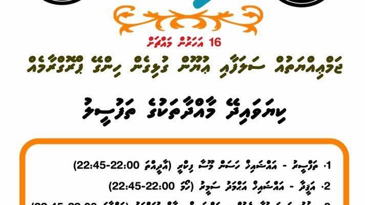 Jamiyyath Salaf aai Uyoon Institute Gulhigen Mulhin Aa class Thakeh Fashany