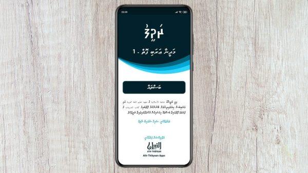 Arabi - Dhivehi Radheefuge Application Google Playstore ah Neruvvaifi