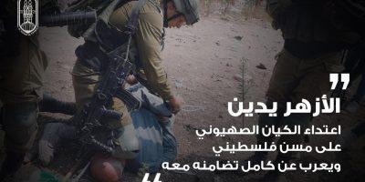 Israel Sifain Falastheenuge Muskulhiegge Karah Erumun Azharun Ekan Kuhverikoffi