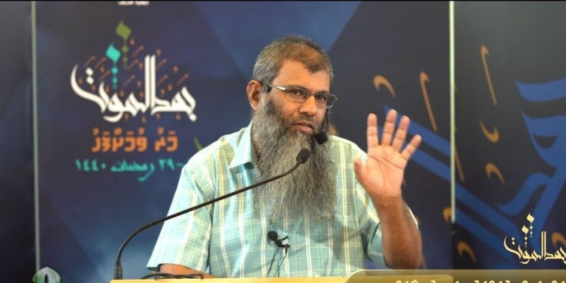 Islamiee Shariathaa Beerattehi Beyfulhun Hukum Kuravvan Thibbevumaky Islamee Thauleemah Fushuaraa Kameh: Sheikh Muhammed Nasheed